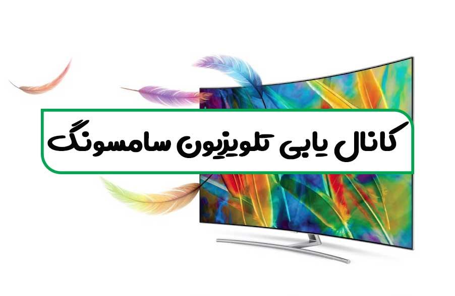 پاک شدن کانال های تلویزیون