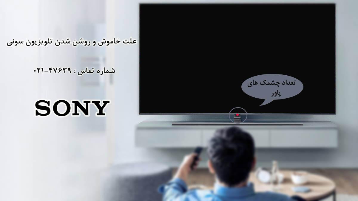 علت خاموش و روشن شدن تلویزیون سونی