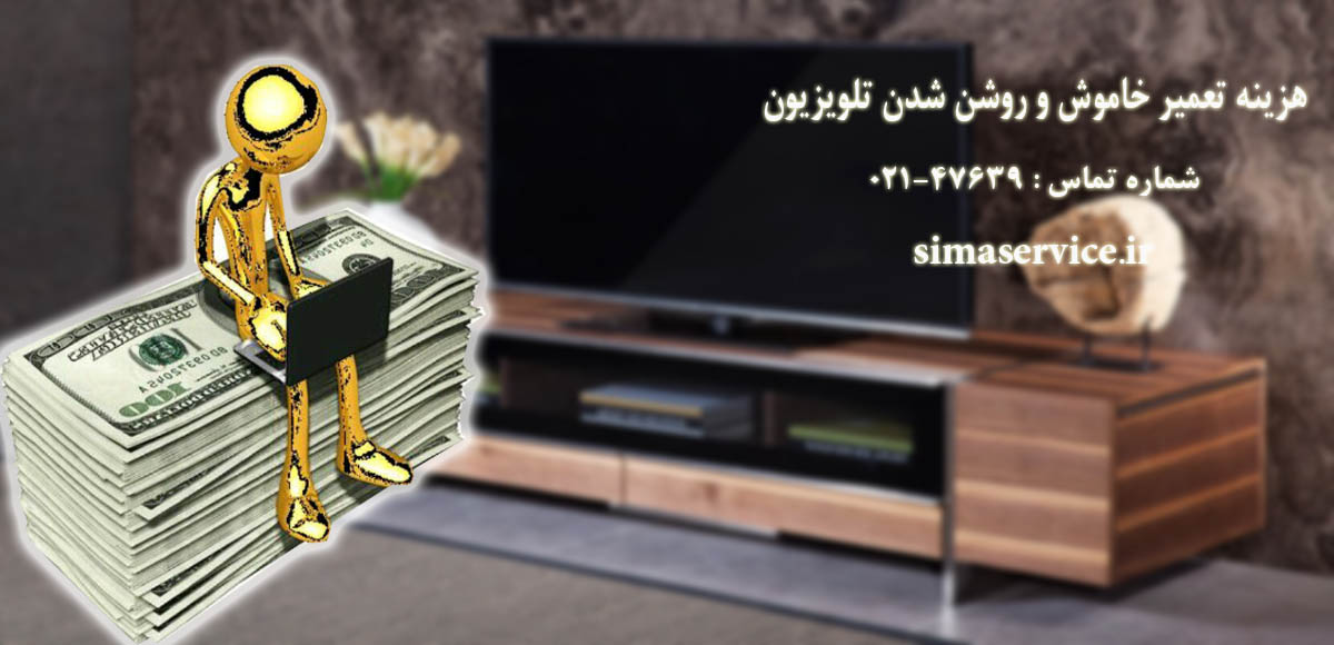 هزینه تعمیر خاموش و روشن شدن تلویزیون