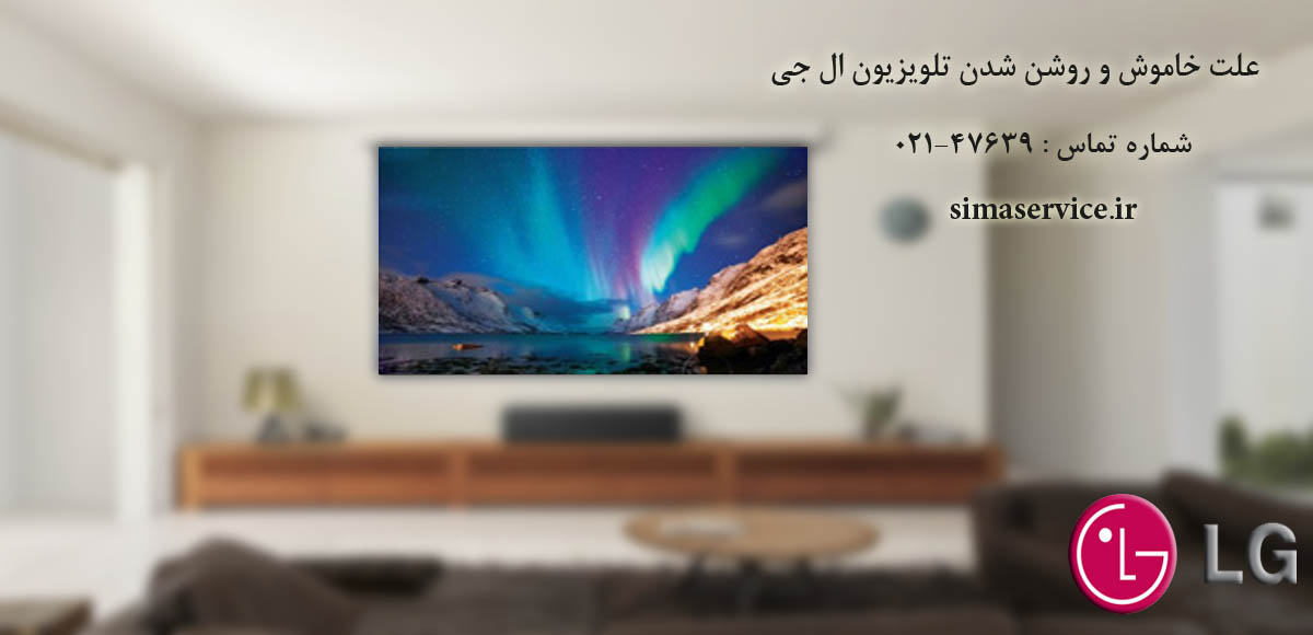 علت خاموش و روشن شدن تلویزیون ال جی