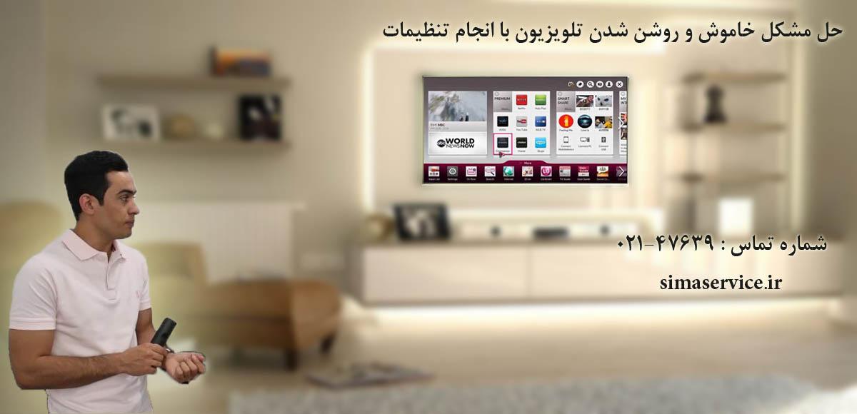 حل مشکل خاموش و روشن شدن تلویزیون با انجام تنظیمات
