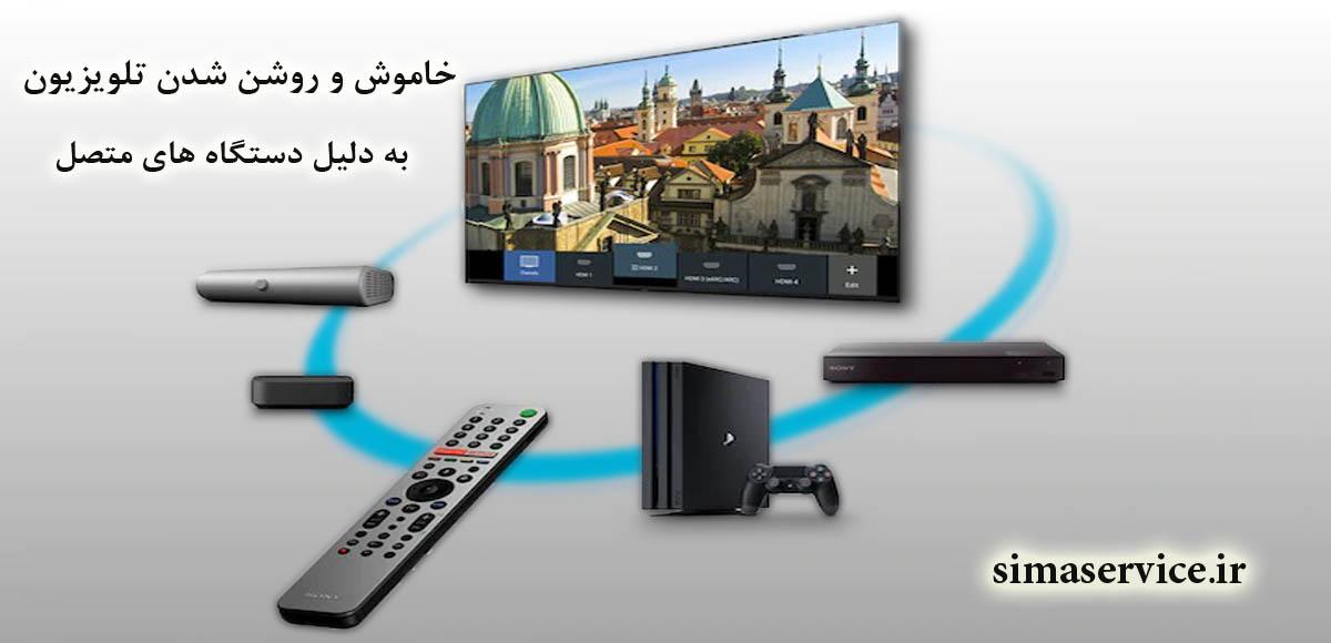 خاموش و روشن شدن تلویزیون به دلیل دستگاه های متصل